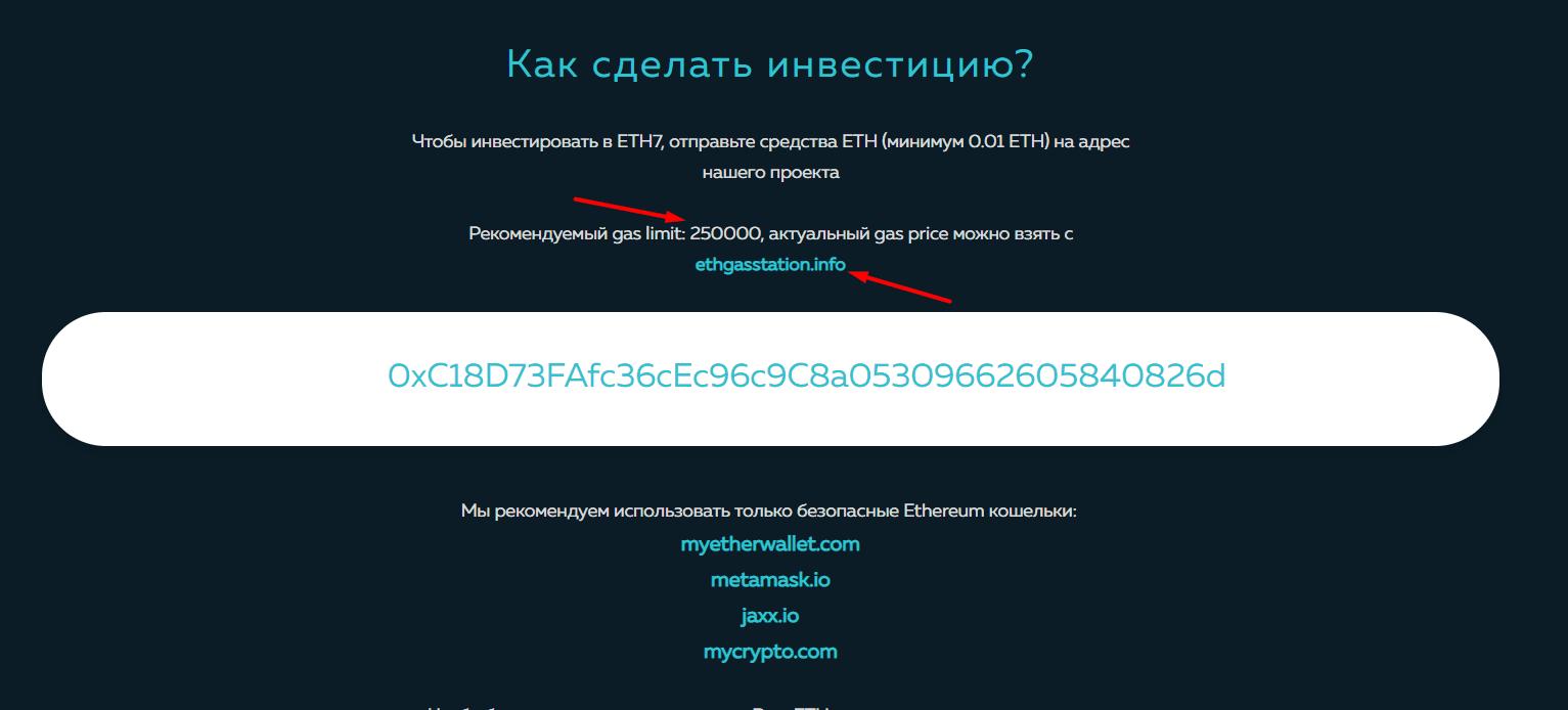 Регистрация в ETH7 3