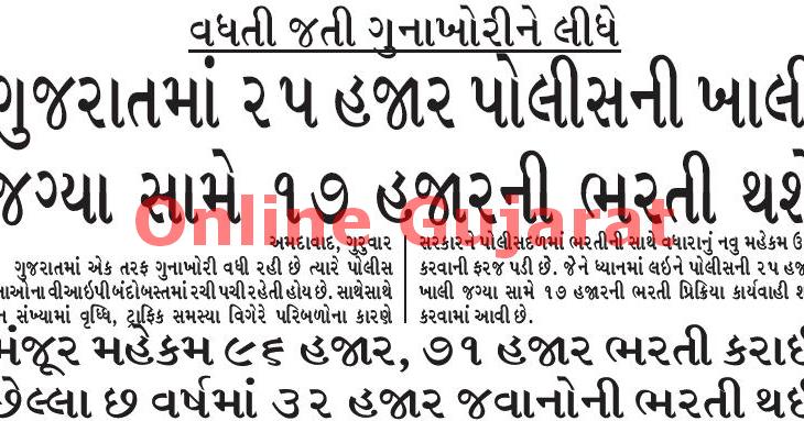 Gujarat Police Ma 25000 Same 17 000 Ni Bharti Thase