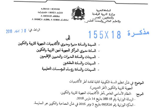 مذكرة وزارية رقم 18-155 في شأن تنظيم السنة التكوينية الثانية لفائدة أطر الأكاديميات الجهوية للتربية والتكوين (أطر التدريس)