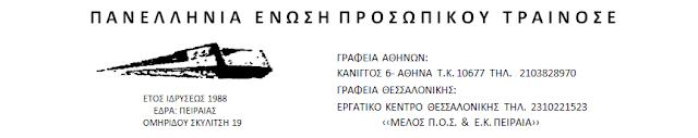 ΠΕΠ - ΤΡΑΙΝΟΣΕ