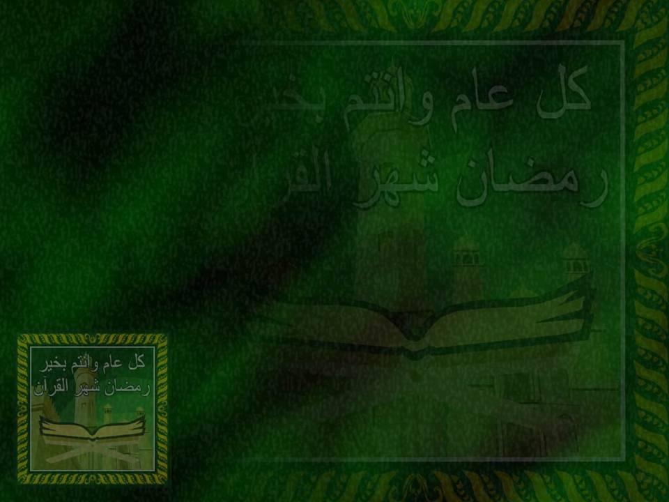 free ramadan powerpoint templates download ppt bird i saw i