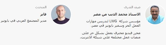 مقدمو ندوة بايونير المجانبة عبر الانترنت حول العمل على الانترنت للدول العربيه