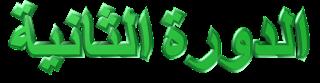 http://www.mo9ararlakom.com/2016/06/blog-post_37.html