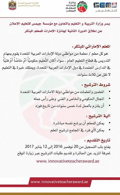 الدورة الثانية لجائزة المعلم الاماراتي المبتكر