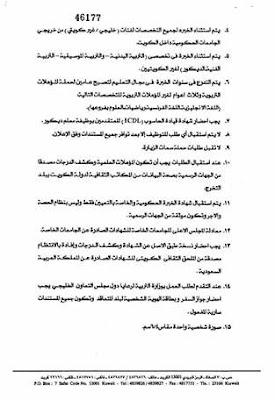 وزارة التربية بالكويت تعلن عن حاجتها للتعاقد مع مدرسين ومدرسات مصريين العام الدراسى 2018 - 2019