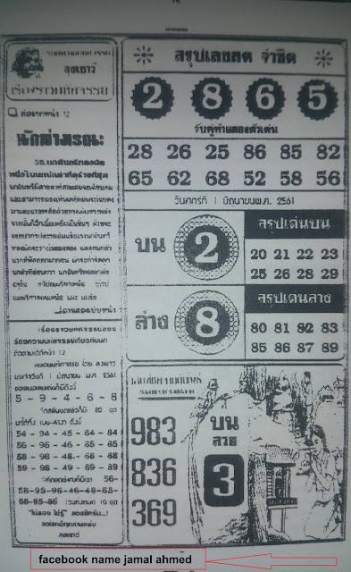 Thai Lottery 4pc Paper Magazine Next Draw 1st October 2018