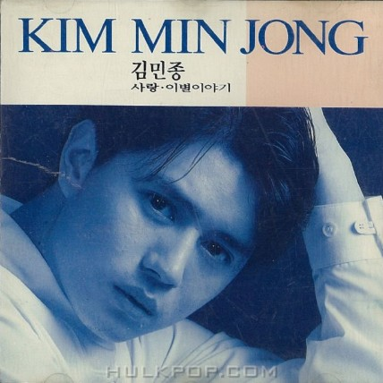 Kim Min Jong – Vol.1 Love and Forever Story