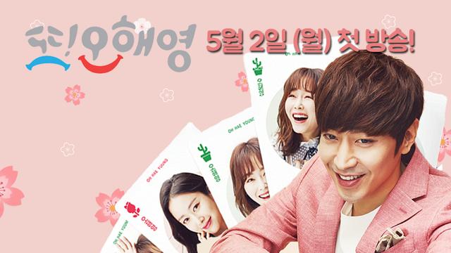 Drama romantis tentang dua wanita dengan nama yang sama dari Oh Hae Young (Seo Hyun Jin & Jun Hye Bin) dan seorang pria, Park Do Kyung (Eric) yang memiliki kemampuan untuk melihat masa depan.