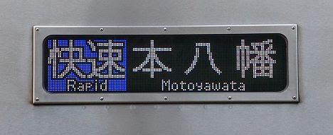 京王電鉄 都営新宿線直通 快速 本八幡行4 9000系