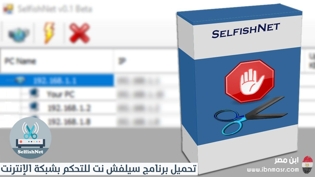 تحميل برنامج سيلفش نت 2019 Selfishnet لتوزيع السرعة والتحكم في شبكة الانترنت