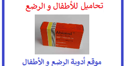 موقع طريقة استعمال الدواء تحاميل لبوس الجرعة و الاستعمال