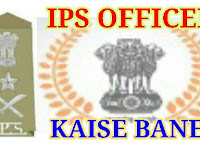 IPS OFFICER KAISE BANE || Education Qualification, Selection Process
