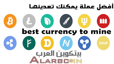 أفضل عملة يمكنك تعدينها - best currency to mine