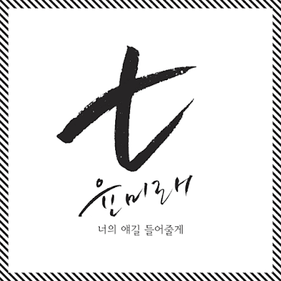 [Single] Yoon Mi Rae – Who Are You – School 2015 OST Part 3