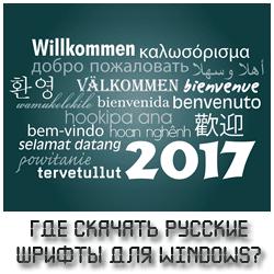 где скачать русские шрифты для windows 7?