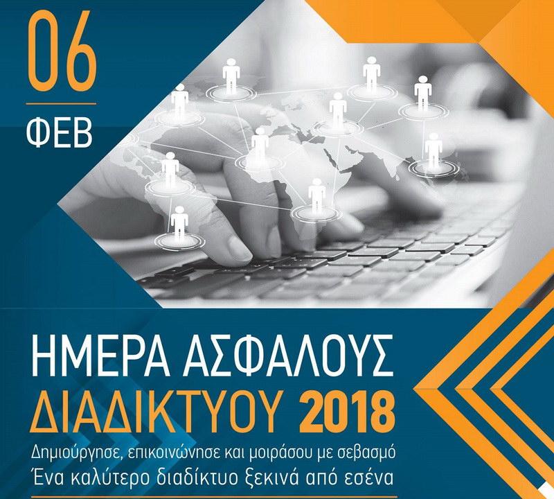 Αλεξανδρούπολη: Ημερίδα για την Ημέρα Ασφαλούς Διαδικτύου