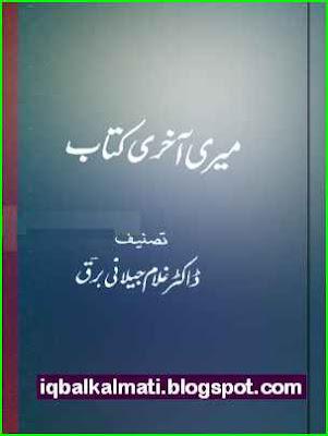 Meri Akhri Kitab Jilani Barq