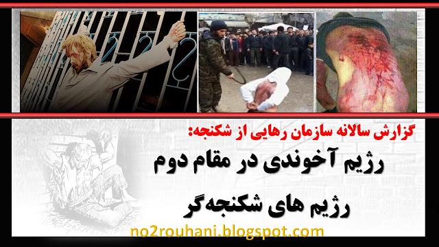 رژیم آخوندی در مقام دوم  رژیم های شکنجهگر