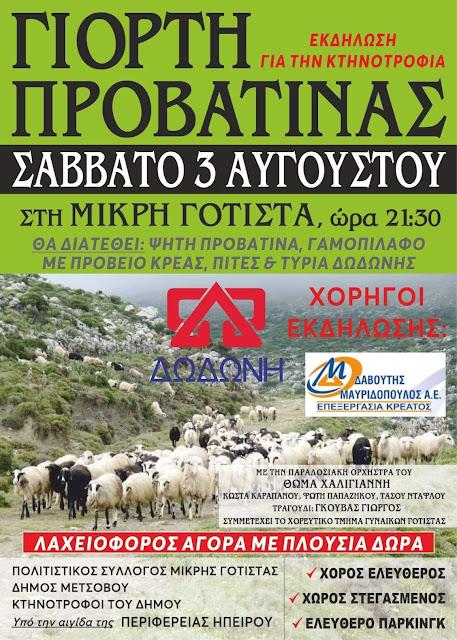 Γιάννενα: Γιορτή προβατίνας, στις 3 Αυγούστου στη μικρή Γότιστα