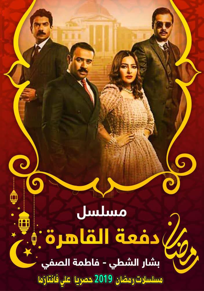 مسلسل دفعة القاهرة الحلقه 1