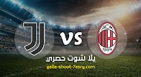 نتيجة مباراة ميلان ويوفنتوس اليوم الخميس بتاريخ 13-02-2020 كأس إيطاليا