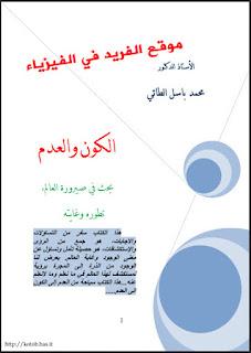 تحميل كتاب الكون والعدم pdf . الدكتور محمد باسل الطائي ، كتب الفيزياء النسبية ، الحديثة pdf