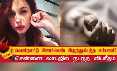 This boyfriend is not even aware of the death of her girlfriend shocking incident at chennai