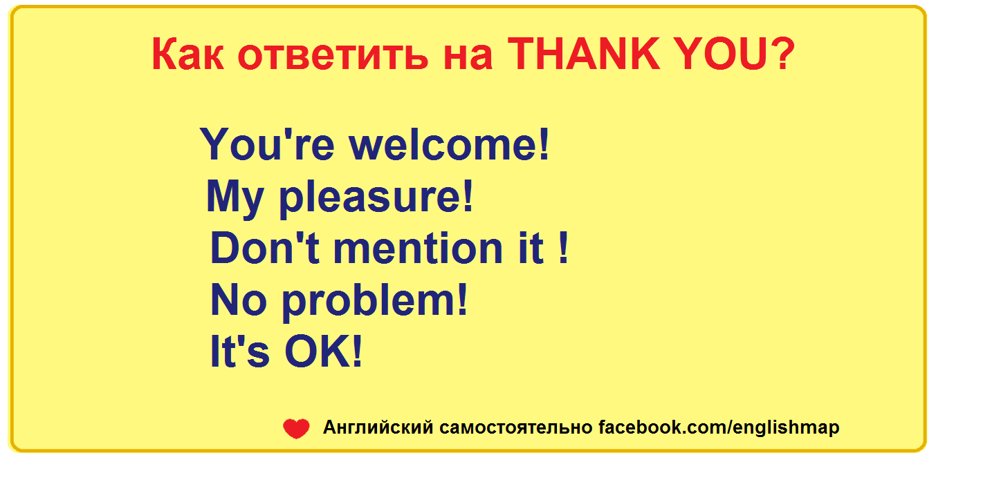 как-ответить-на-спасибо-по-английски