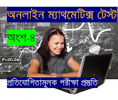 Mathematics MCQ  in Bengali for Competitive Exams | Online Test | Part- 4