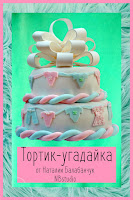 Мой Тортик-Угадайка;) до середины июня