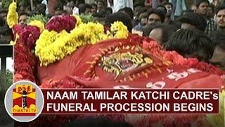 Naam Tamilar cadre Vignesh's funeral procession begins at Mannargudi | Thanthi Tv