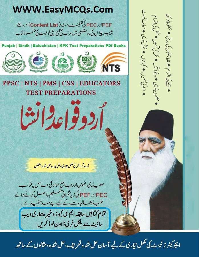 Asan Qavaaid Urdu Notes Maulvi Abdul Haq - Easy MCQs