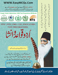 Easy Urdu Grammar Book In PDF by Molvi Abdul Haq
