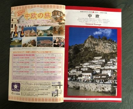 Berat, on the first pages of the Japanese Chikyu-No-Arukikata tourist guide