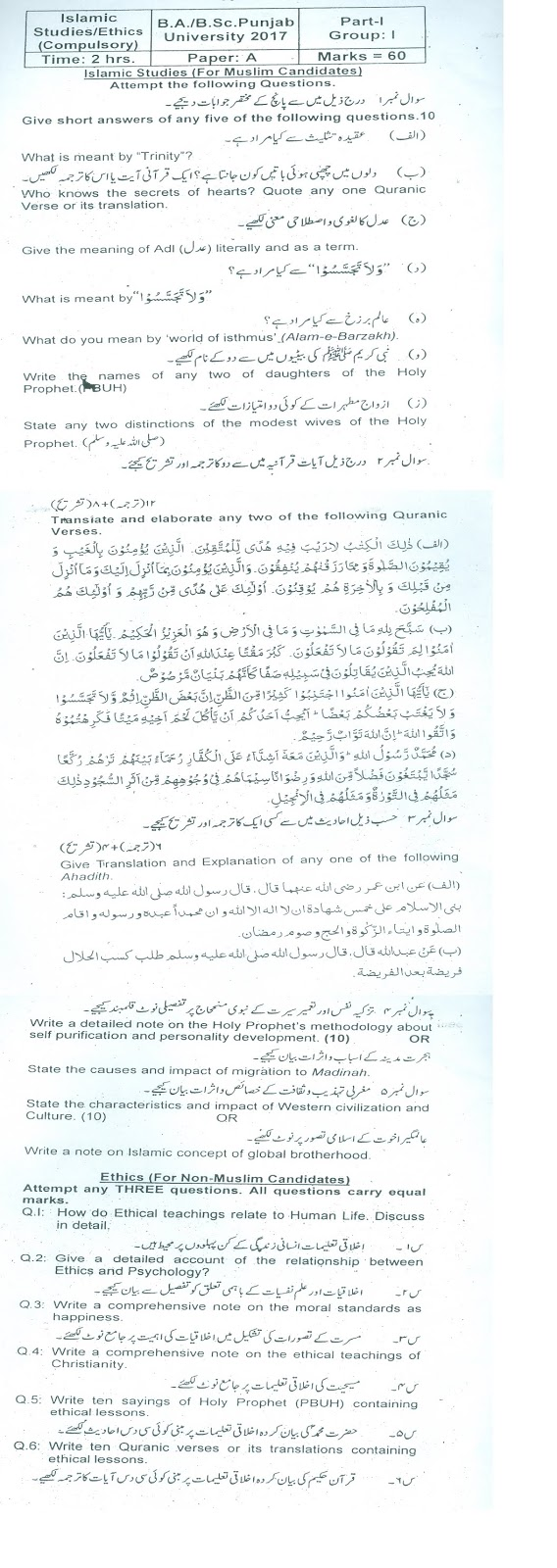BA/Bsc Islamiyat elective and ethics elective 2017 past papers punjab university lahore
