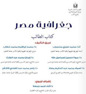 كتاب الوزارة فى الجغرافيا للصف الاول الثانوى طبعة 2017