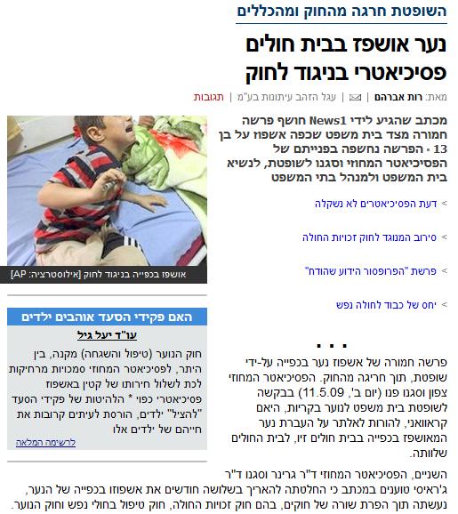 """במאי 2009 פורסם המאמר: """"השופטת חרגה מהחוק ומהכללים - נער אושפז בבית חולים"""", רות אברהם, NEWS1."""