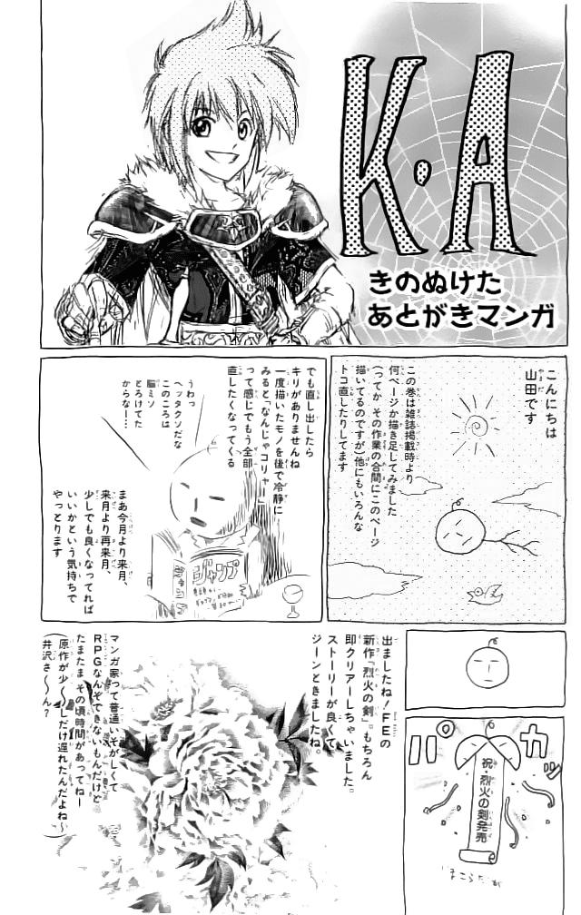 Fire Emblem - Hasha no Tsurugi chap 020 trang 52