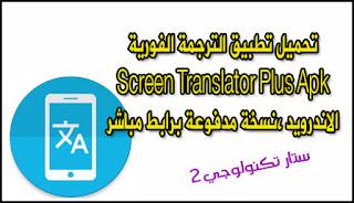 تحميل تطبيق الترجمة الفورية Screen Translator Plus Apk الاندرويدعربي انجليزي