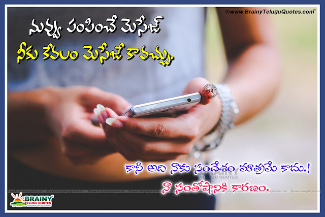telugu life thoughts, best telugu life happiness quotes, telugu online happiness quotes