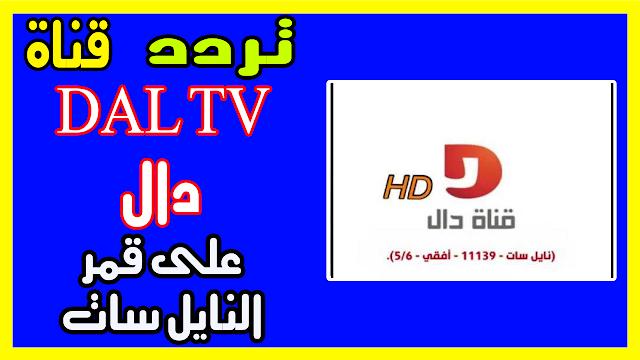 """تردد قناة دال الجديد عبر النايل سات احدث قناة لبرنامج المنافسة """"همثون"""""""