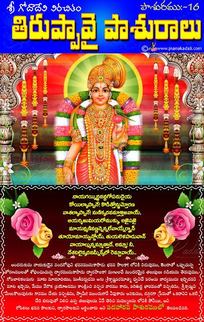 thiruppavai in telugu-dhanurmasa vratam information in telugu-goddess godadevi hd wallpapers with thiruppavai in telugu