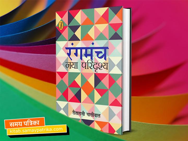 rangmanch book