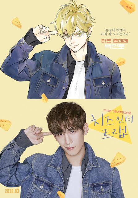 """Pemeran pendukung utama """"Cheese In the Trap""""  Baek In-Ho ( Park Ki-Woong )"""