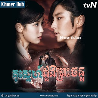 KOU SNEH DOUNG PREAH CHAN [EP.29END]