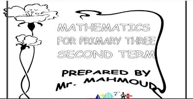 تحميل مذكرة math للصف الثالث الابتدائي الترم الثانى pdf