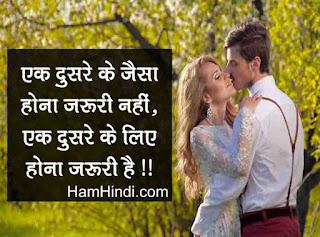 Pyar Mohabbat Love Status in Hindi 2021
