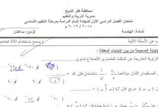امتحان هندسة للصف الثالث الإعدادي الترم الأول 2019 محافظة كفر الشيخ