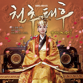 Various Artists – Empress Chun Chu OST
