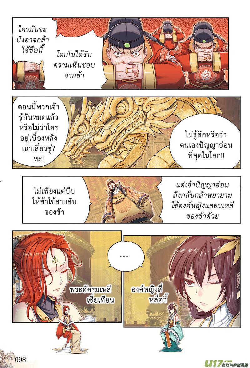 Jiang Ye ตอนที่ 17 หน้า 7